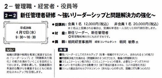 asaoka170412.jpg
