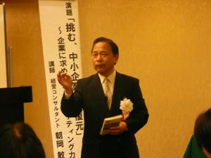 社団法人札幌北法人会 女性部会講演会